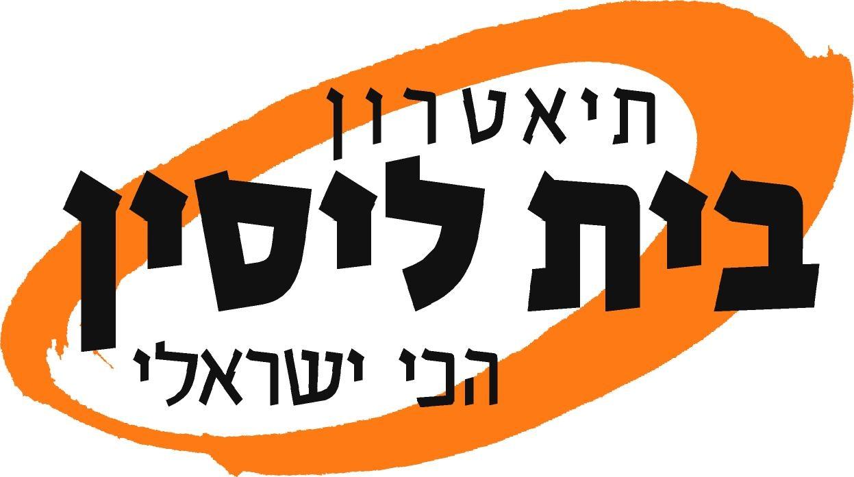 בית ליסין-הכי ישראלי