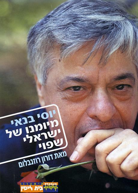 מיומנו של ישראלי שפוי