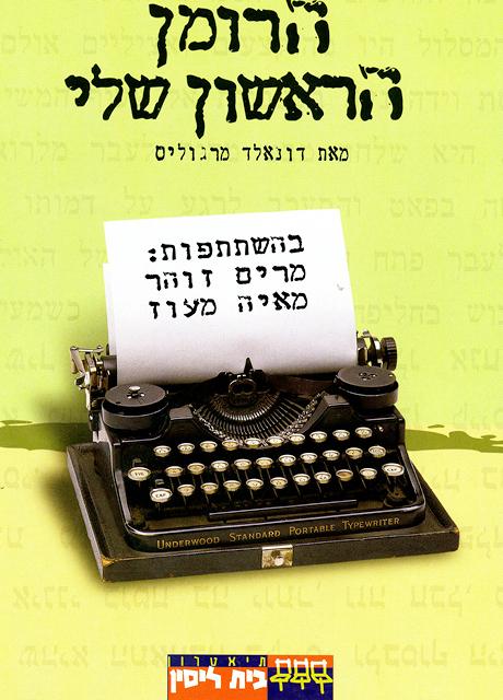 הרומן הראשון שלי