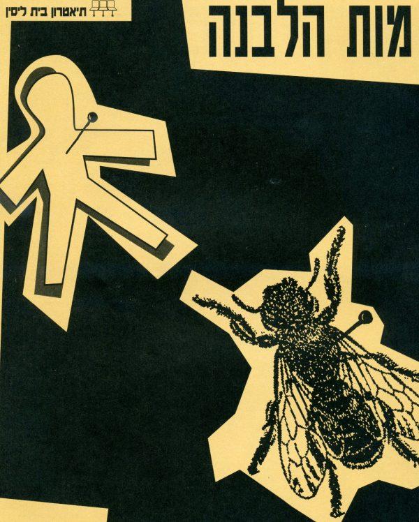 מות הלבנה